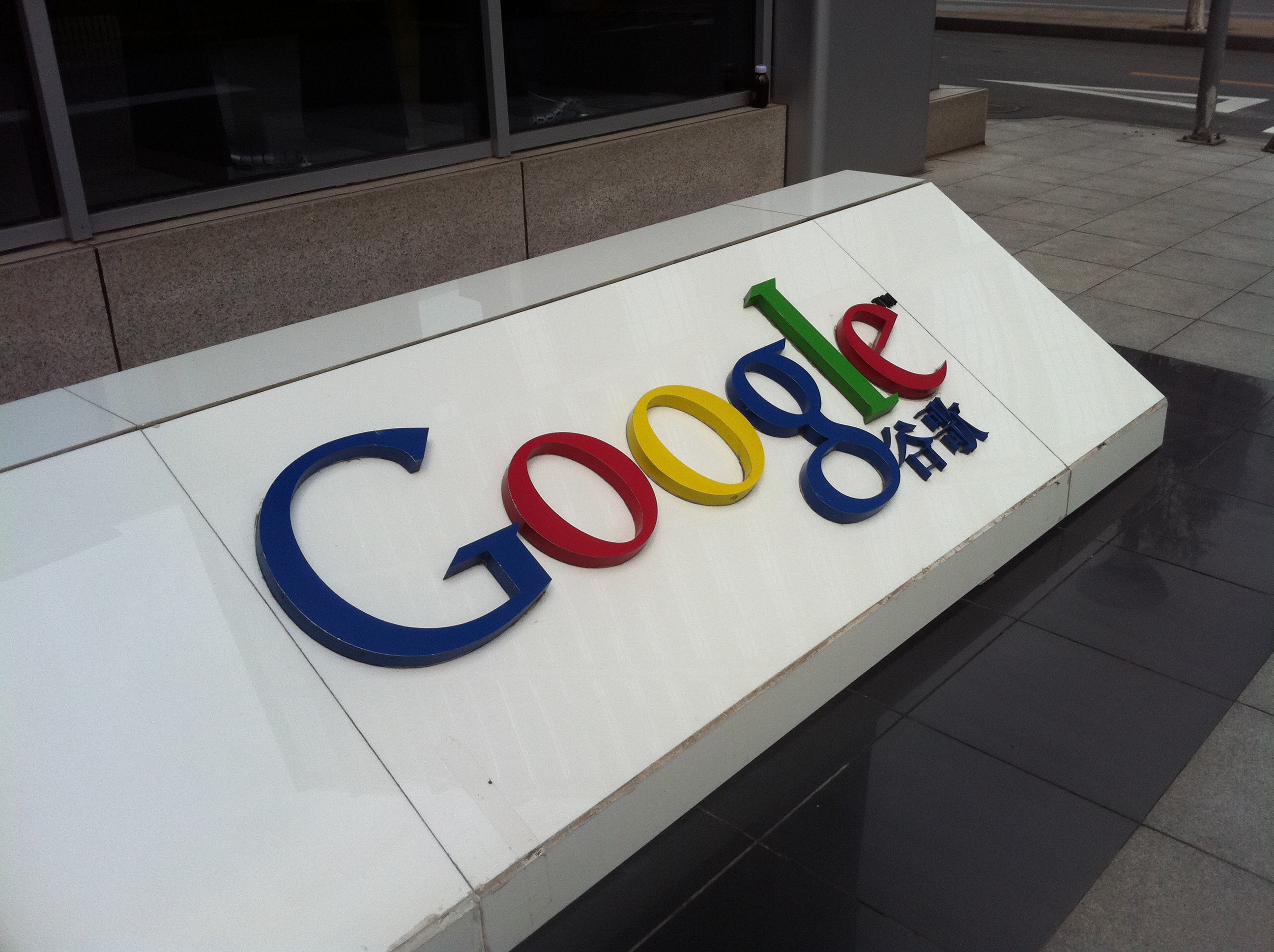 Googles Beijing office (Photo: bfishadow on Flickr)